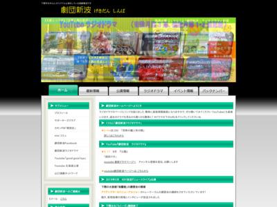 劇団新波 公式ホームページ