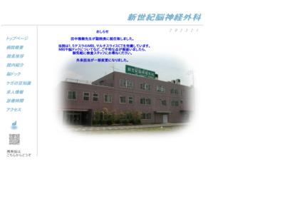 新世紀脳神経外科(越谷市)