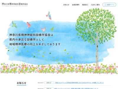 神奈川県精神神経科診療所協会
