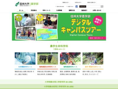 http://www.shinshu-u.ac.jp/faculty/agriculture/