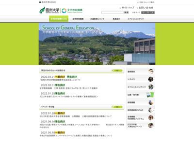 http://www.shinshu-u.ac.jp/faculty/general/