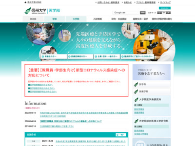 http://www.shinshu-u.ac.jp/faculty/medicine/