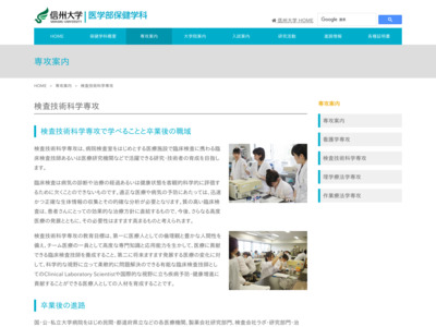 http://www.shinshu-u.ac.jp/faculty/medicine/health/department/kensa.html