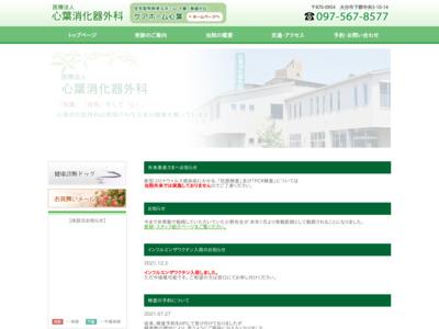 心葉消化器外科(大分市)