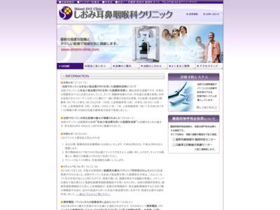 しおみ耳鼻咽喉科クリニック(西宮市)
