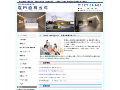 塩田歯科医院(琴平町)