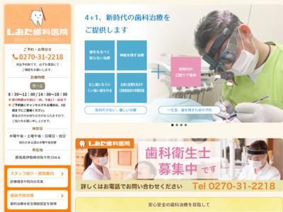 しおた歯科医院(伊勢崎市)