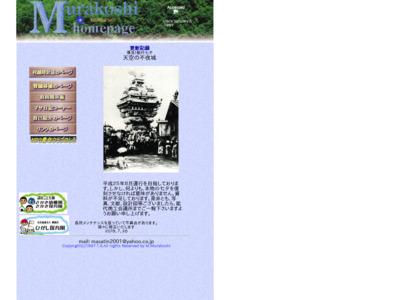 Murakoshiの Homepage