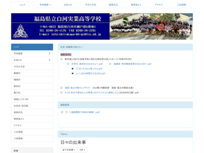 http://www.shirakawa-bh.fks.ed.jp/