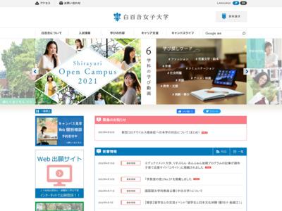 http://www.shirayuri.ac.jp/