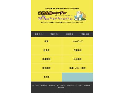 施設検索エンジン【SEO対策型】