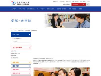 http://www.shitennoji.ac.jp/ibu/guide/department/hoikusenkou.html