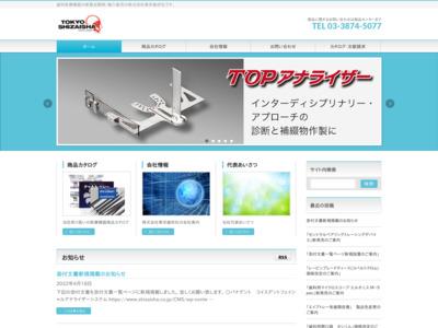 東京歯材社