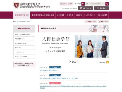 http://www.shizuoka-eiwa.ac.jp/university/gakubu/fukushi/course02.html