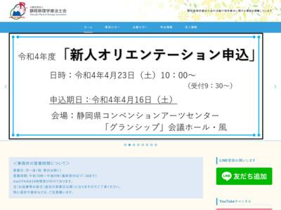 静岡県理学療法士会