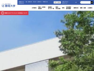 http://www.shizuoka.ac.jp/