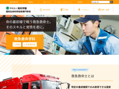 http://www.sho-oh.ac.jp/course/kyukyu/index.html