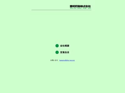 SHO-WA竹炭雀のお宿