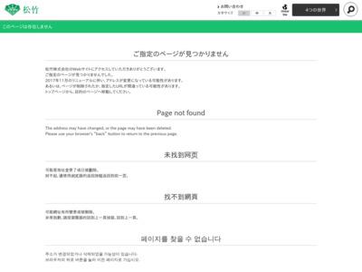http://www.shochiku.co.jp/movie/k-on/theaters.html