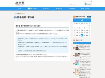 http://www.shogakukan.co.jp/picture