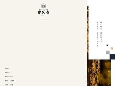 聖天寺ホームページ