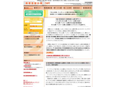 商標登録出願.net