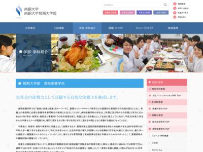 http://www.shokei-gakuen.ac.jp/univ/shoku/