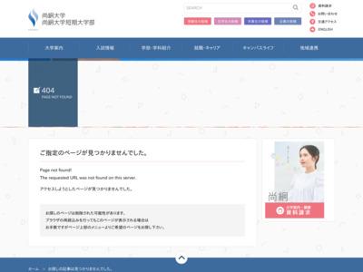 http://www.shokei-gakuen.ac.jp/univ/yokyo/index.html