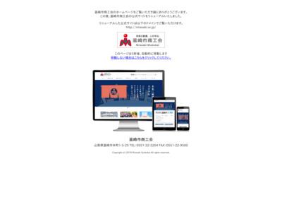 韮崎市商工会 労働保険事務組合