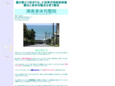 茅ヶ崎市の整体院・腰痛 肩こりは湘南身体均整院