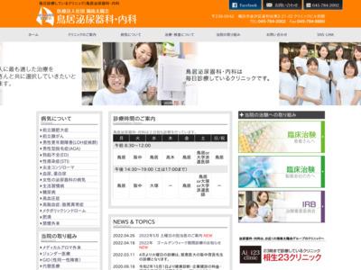 鳥居泌尿器科・内科(横浜市金沢区)