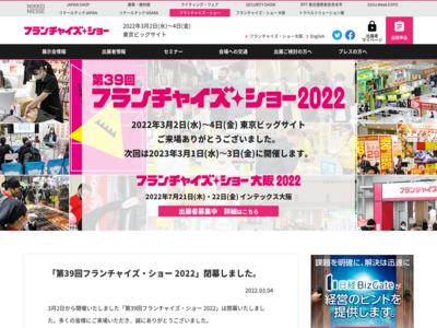 http://www.shopbiz.jp/fc/