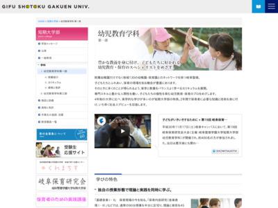 http://www.shotoku.ac.jp/tanki/infant/index.php