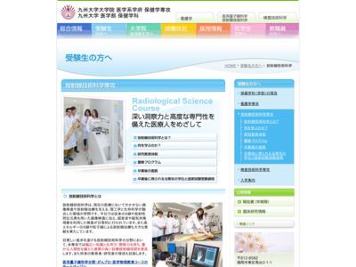 http://www.shs.kyushu-u.ac.jp/examinee/radiological/index.html