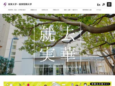 http://www.shujitsu.ac.jp/web/index.html