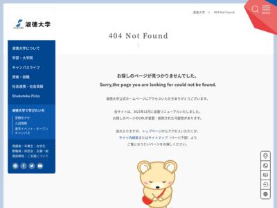 http://www.shukutoku.ac.jp/sougou/kyouiku/