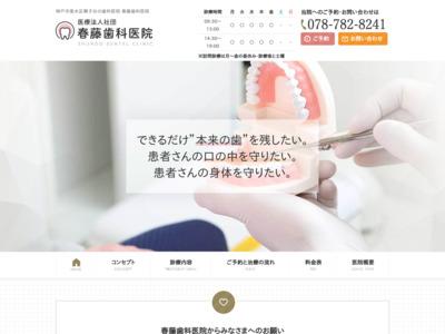 春藤歯科医院(神戸市垂水区)