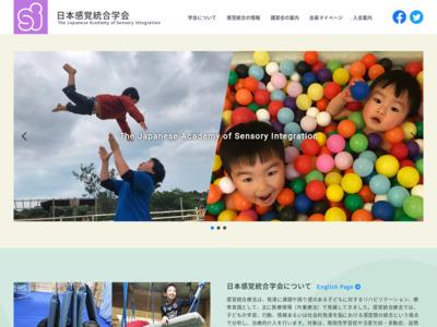 日本感覚統合障害研究会