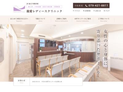 親愛レディースクリニック(加古川市)