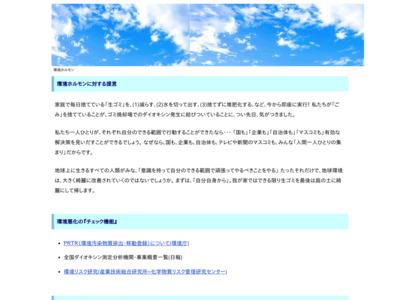 環境ホルモン総合リンク集