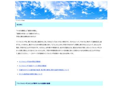 「インフルエンザ対策」総合リンク集