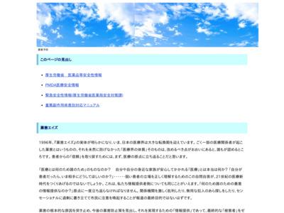 「薬害予防」総合リンク集