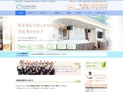 しんくら歯科医院(倉敷市)