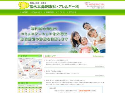 冨永耳鼻咽喉科・アレルギー科(横浜市港南区)