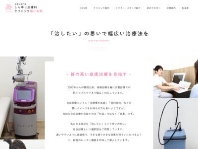 しらゆり皮膚科クリニック(江戸川区)