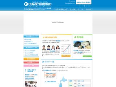 日本視力訓練協会