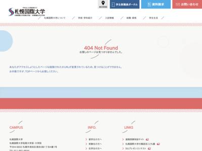 http://www.siu.ac.jp/02gakubugakka/tandai/infant/700.html