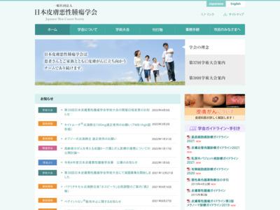 日本皮膚悪性腫瘍学会