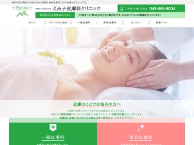 えみ子皮膚科クリニック(横浜市中区)