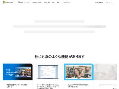 http://www.skype.com/
